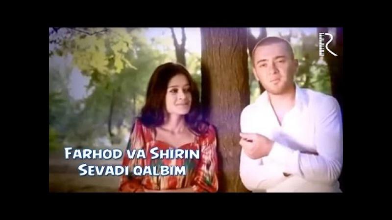 Farhod va Shirin - Sevadi qalbim | Фарход ва Ширин - Севади калбим
