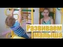 Развиваем ловкость рук у малыша ☼ и ног 😂 детский спортивный комплекс подушка антистрее IKEA