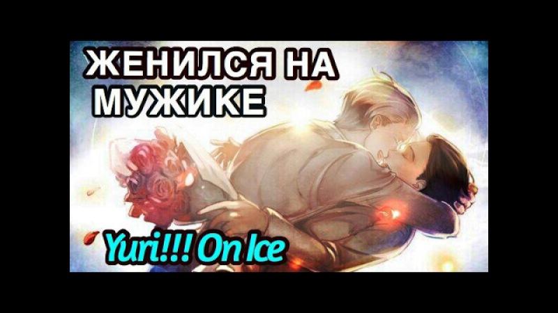 Виктор/Юри - ЖЕНИЛСЯ НА МУЖИКЕ! Yuri on ice/Юрий на льду (AMV/Аниме клип, ЯОЙ)