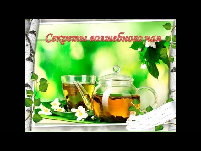 СЕКРЕТЫ ДУШИСТОГО ЧАЯ (ферментируем иван-чай и вишневые листья)