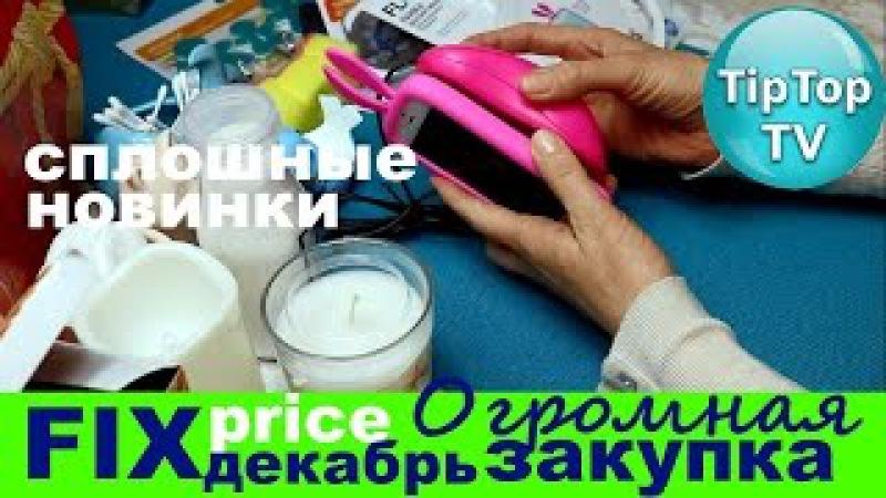 ФИКС ПРАЙС ДЕКАБРЬ❤ ОГРОМНАЯ ЗАКУПКА FIX PRICE ТИП ТОП ТВ