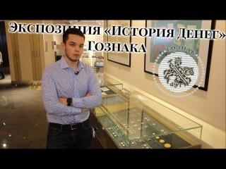 Экспозиция История Денег Гознака в Санкт-Петербурге