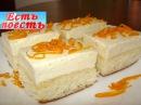 Бисквитные пирожные с апельсиновым суфле необычайно вкусные