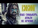 Мнение психолога о князе Владимире из х/ф Викинг
