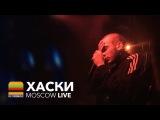 Выступление Хаски с песнями «Панелька», «Бит Шатает Голову», «Пуля-Дура» в Москве (15.04.2017)