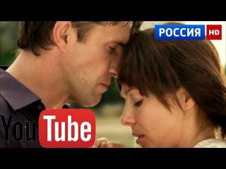 Если бы я тебя любил - Русские мелодрамы 2016 смотреть кино фильм онлайн