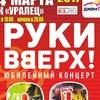 Руки Вверх | Екатеринбург | 24 марта |КРК Уралец