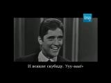 Саша Дистель - Скубиду (Sacha Distel-Scoubidou) русские субтитры