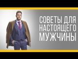 Советы для настоящего мужчины [Якорь | Мужской канал]