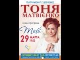 Я на Концерте Тони Матвиенко 29.03.17