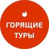 Коварный Турагент | Горящие туры. Екатеринбург