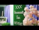 Видео-репортаж с ХХХ Юбилейного бала МГИМО