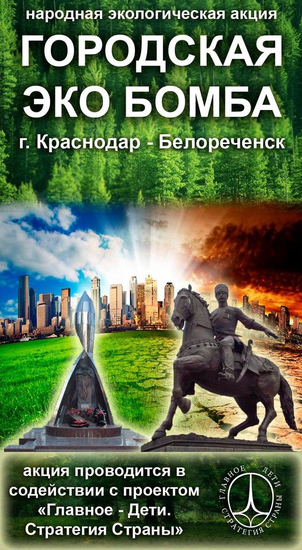 Афиша Краснодар Городская ЭКОбомба г.Краснодар