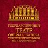 Государственный театр оперы и балета УР