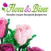 Онлайн Студия Бисерной Флористики