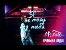 МОХИТО - Я не могу без тебя Официальное видео