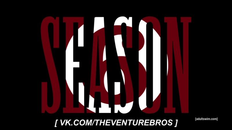 The Venture Bros. / Братья Вентура - Сезон 6 Серия 1 - Эпилог (Всё Это и Гаргантюа-2)[субтитры Carma Is A Bitch]