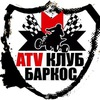 ATV клуб Баркос, Удмуртская республика