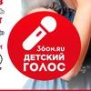 Вокальный конкурс «Детский Голос 36on»