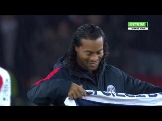 Роналдиньо на матче ПСЖ - Монако