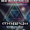 4.12 - МАВРИН: 18+ - BackStage (СПб)