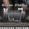 19.03 - Гран-КуражЪ (акустика) - Биржа Бар