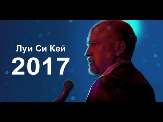 Луи Си Кей - 2017 Озвучка Rumble