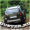 Renault Duster | Duster.ru (Рено Дастер)