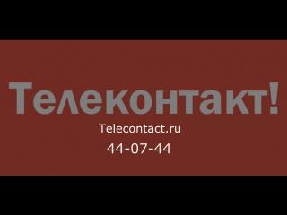 Работа_в_Телеконтакт_Орел