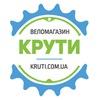 Веломагазин КРУТИ