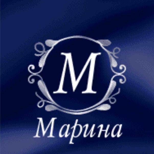Смешная, картинки с именем марина красивые