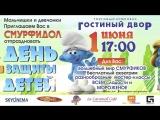1.06.2017г. День защиты детей в ТРК