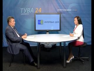"В гостях у ""Тува 24"" министр топлива и энергетики РТ Роман Кажин-оол"