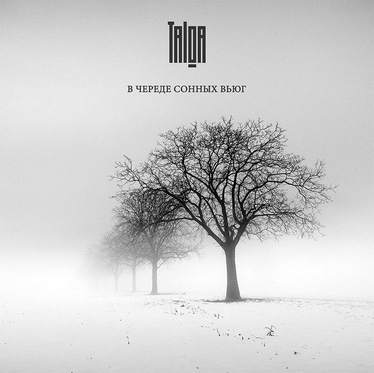 Дебютный альбом проекта TALGA (ТАЛЬГА) - В череде сонных вьюг (2016)