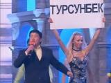 Астана.kz - Конкурс одной песни (КВН Высшая лига 2006. Первая 1/4 финала)