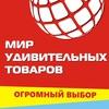 Мир удивительных товаров - Брянск