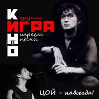 Группа ИГРА (песни КИНО), Москва.