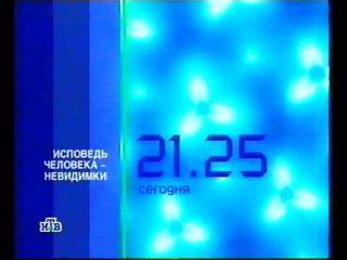 staroetv.su / Анонсы и реклама (НТВ, 12.01.2003) (3)