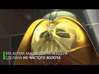 Маска Дарта Вейдера из чистого золота
