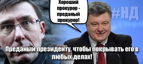 Луценко поддержал инициативу Авакова о необходимости внедрения в Украине императива презумпции правоты полицейского - Цензор.НЕТ 2861