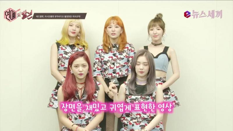 160908 최초공개! 레드벨벳, 러시안룰렛 뮤비 촬영현장 아이린 수난시대