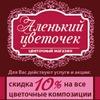 Аленький цветочек, доставка цветов,  Тольятти