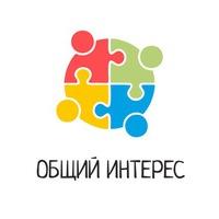 """Логотип РРОО """"Общий интерес"""""""