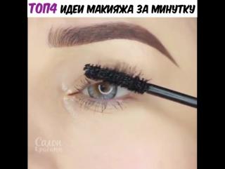 Топ 4 идеи макияжа со стрелками. Нравится?