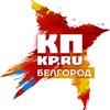 Комсомольская правда – Белгород – KP.RU