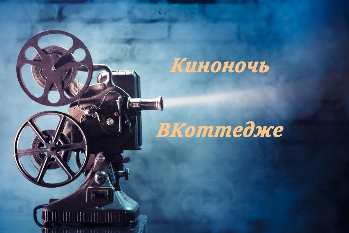 Афиша Хабаровск Киноночь /ВКоттедже/