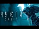 Чужой Завет  Alien Covenant (2017) Трейлер фильмы ужасов