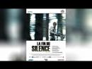 Конец молчания (2011) | La fin du silence