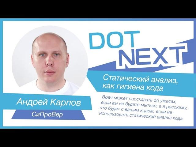 Андрей Карпов — Статический анализ, как гигиена кода