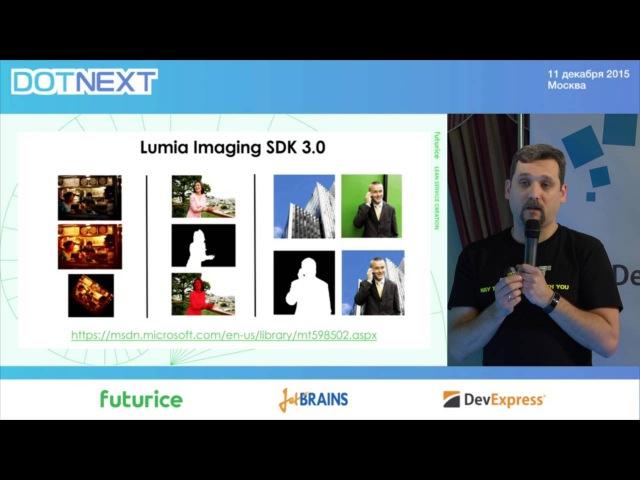 Михаил Самарин — Новые аппаратные API и платформы, доступные для UWP
